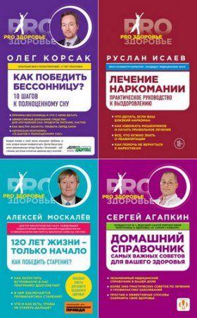 Серия «PRO здоровье» - 4 книги (2013-2015) rtf, fb2