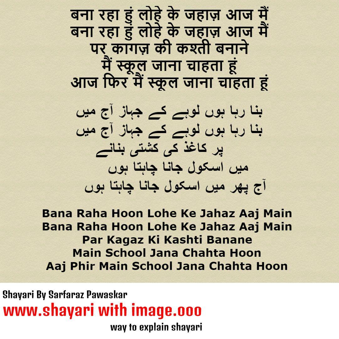 Shayari On Yaadein Poetry For Kids Urdu School