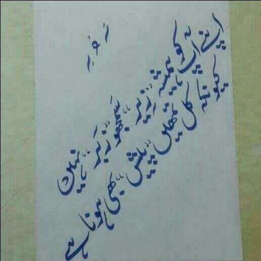 Pin By Salim Khan On Iqtesabaat