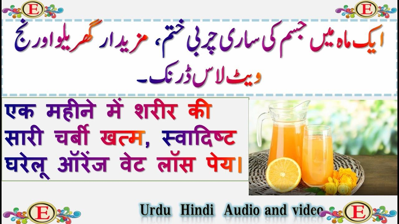How to lose weight in a month fast in urdu hindi how to lose weight in a month fast in urdu hindi ccuart Choice Image
