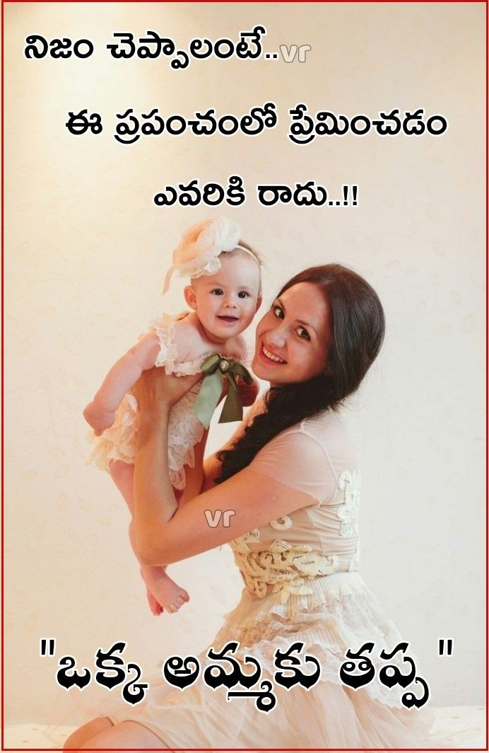 Pin By Raghavendra Murari On My Own Creative Mother Quotes Daughter Love Quotes Relationship Quotes Broken