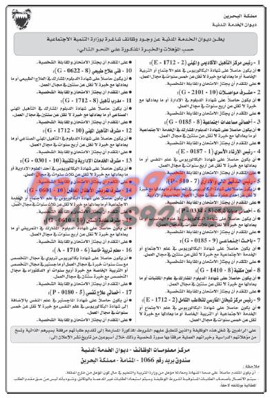 وظائف شاغرة فى البحرين وظائف وزارة التنمية الاجتماعية بالبحرين Blog Blog Posts Post