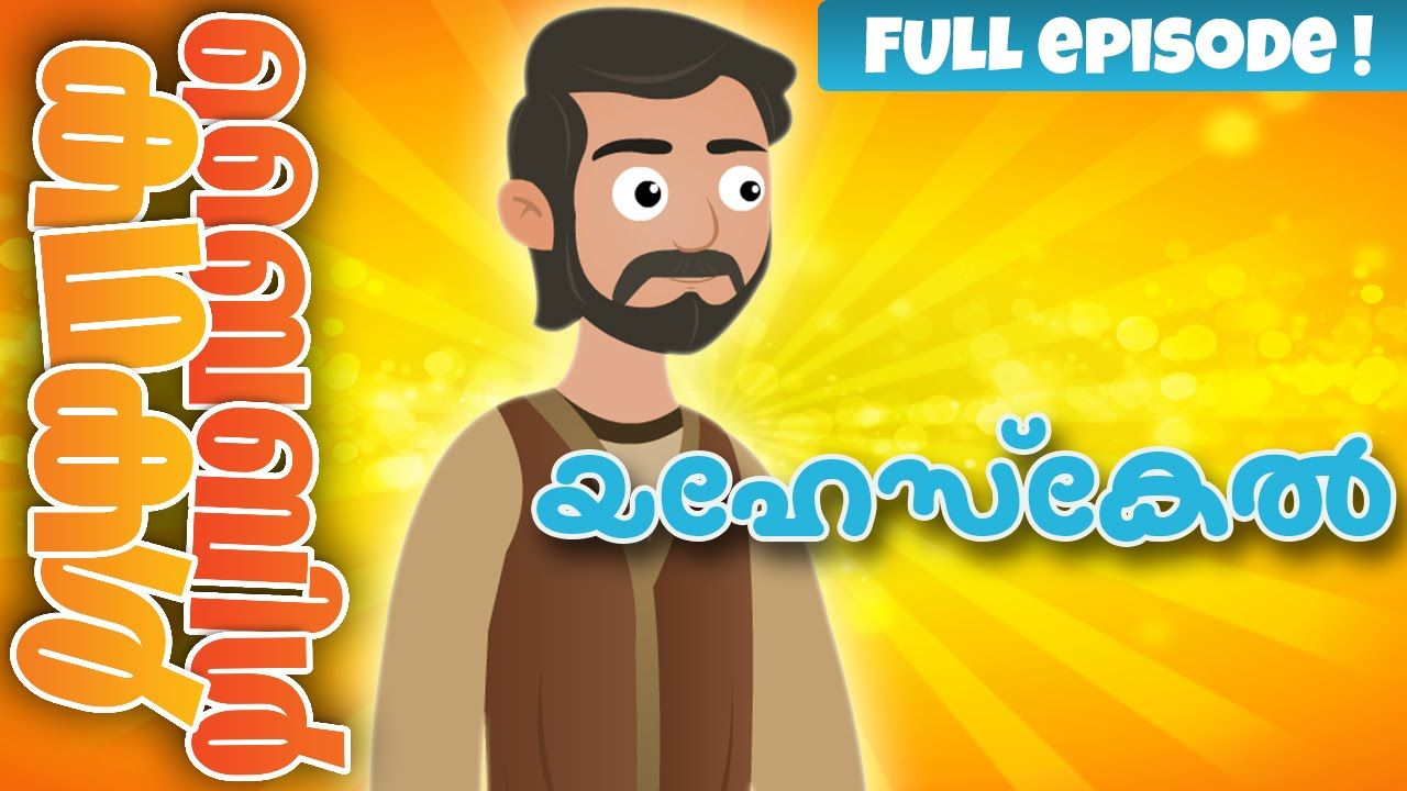 The Story of Ezekiel (Malayalam)- Bible Stories For Kids! Episode 25