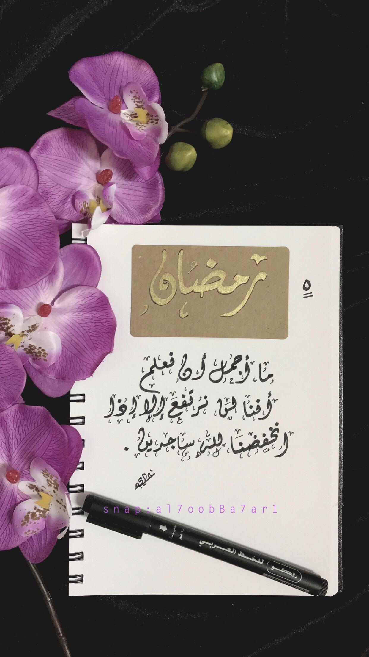 ٥ رمضان ما أجمل أن نعلم أننا لن نرتفع إلا إذا انخفضنا لله ساجدين خطي الخط العربي الخط الديوان Islamic Pictures Ramadan Kareem Ramadan