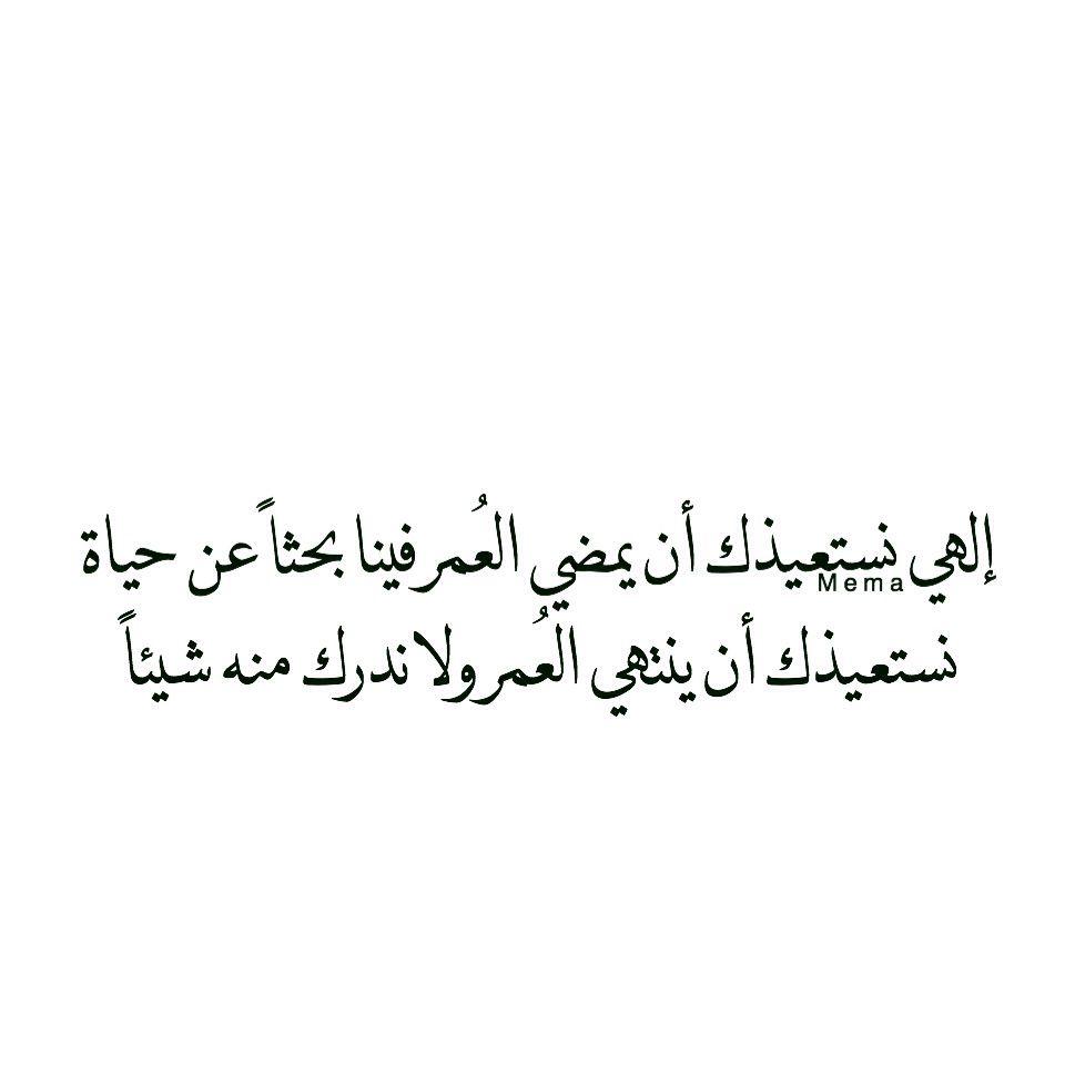 Quotesmema Photo Quotes Arabic Quotes Words