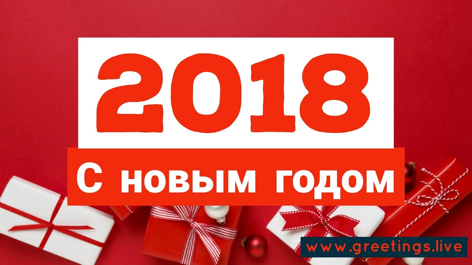 Happy new year 2018 in russian language wishes greetings live happy new year 2018 in russian language wishes kristyandbryce Gallery