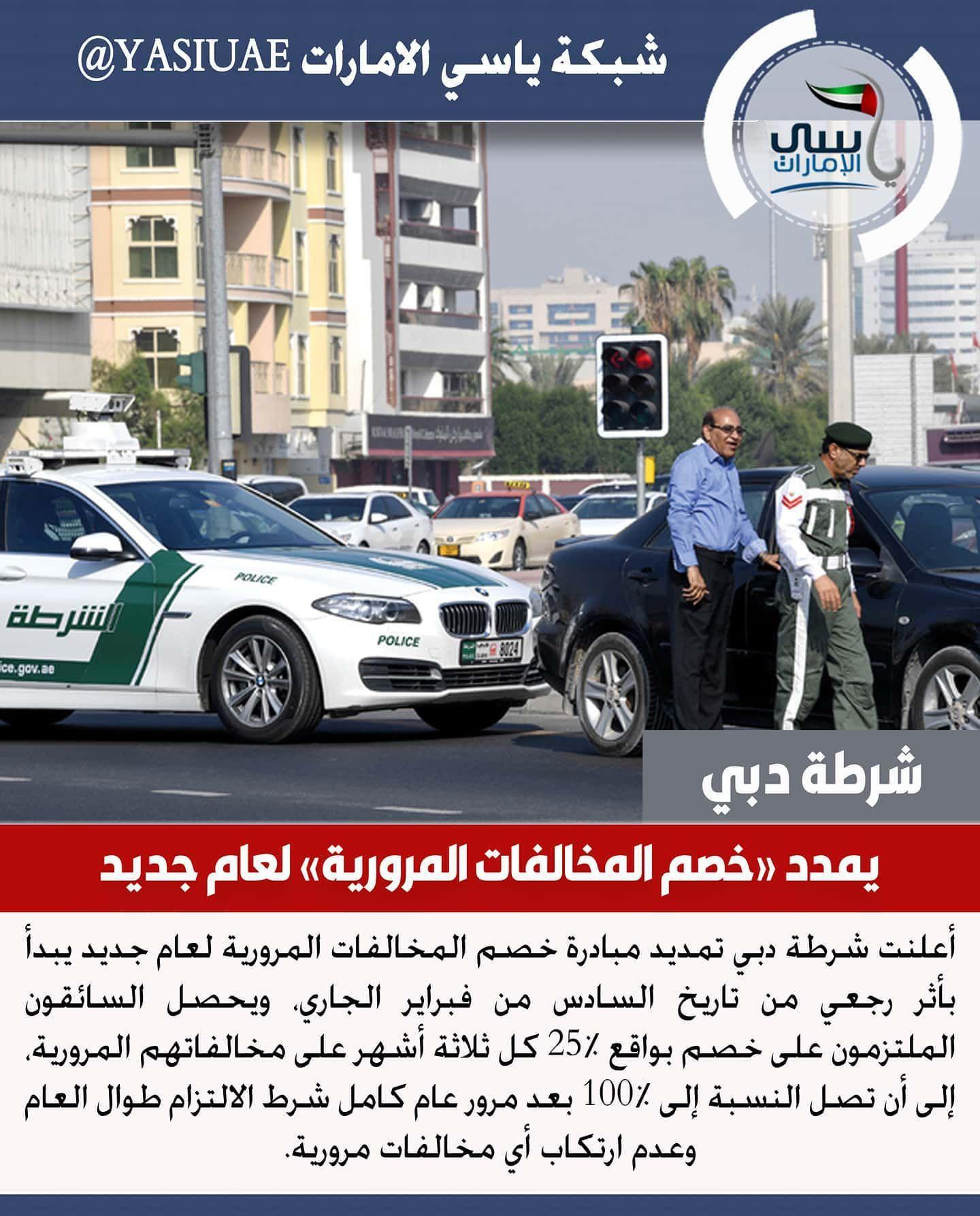 شرطة دبي تمدد خصم المخالفات المرورية لعام جديد ياسي الامارات شبكة ياسي الامارات شبكة ياسي الامارات الاخباري ابوظبي دبي عجمان الشارقة Police 90 S Sis