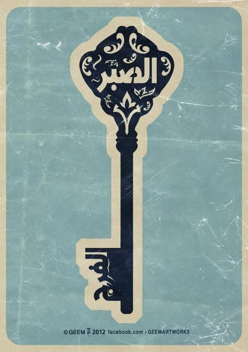 "الصبر مفتاح الفرج - ""Patience is the key to relief"" - Frame this print!"