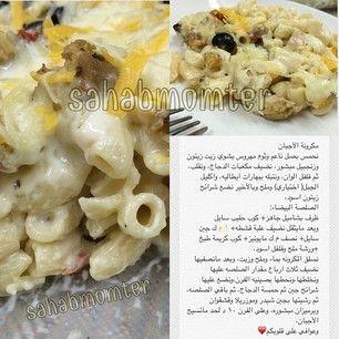 طريقة مكرونة الآجبان والمعذره على التأخير طريقة الصلصة البيضاء موجوده بحسابي مع وصفة اللازانيا Food