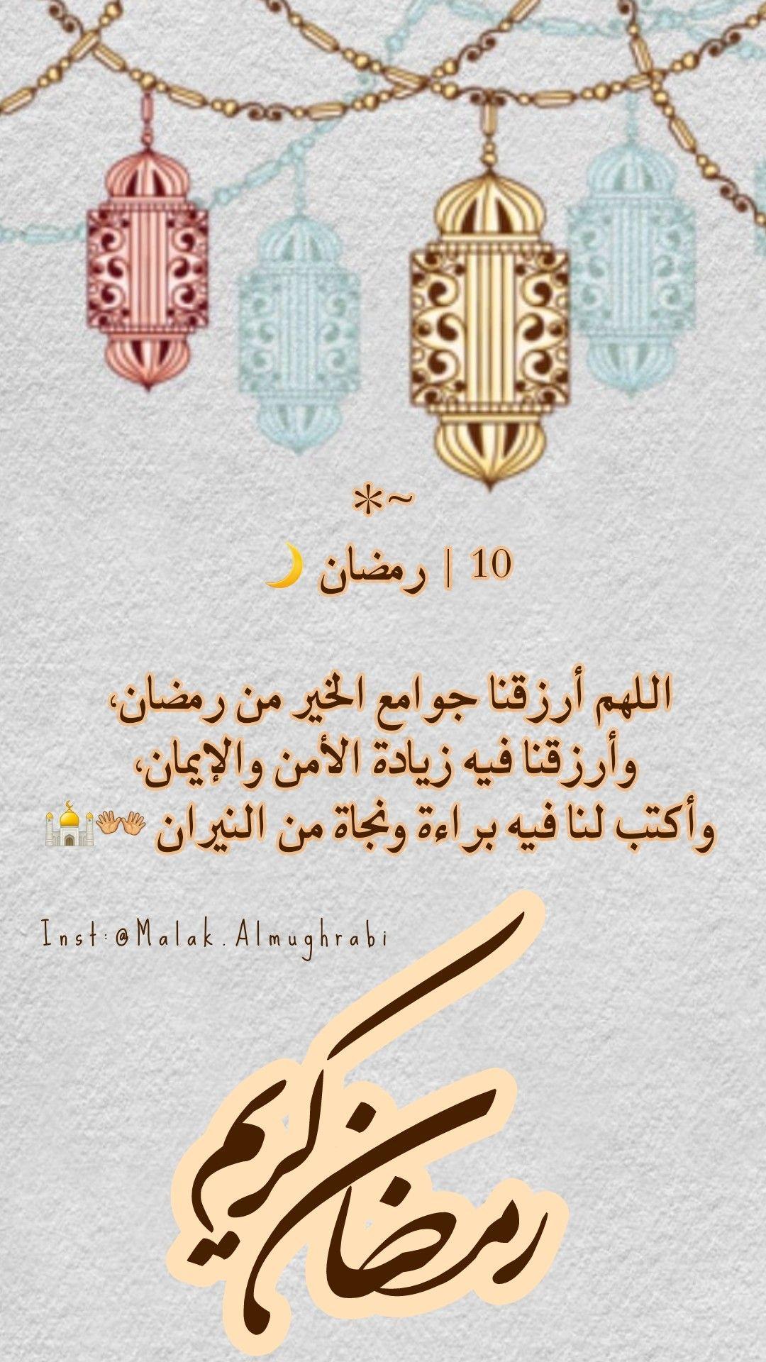 10 رمضان اللهم أرزقنا جوامع الخير من رمضان وأرزقنا فيه زيادة الأمن والإيمان وأكتب لنا فيه براءة ونجاة من النيران Ramadan Day Ramadan Ramadan Kareem