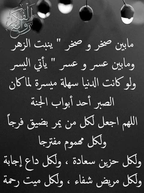 Pin By Chamsdine Chams On دعاء School Organization Notes Cool Words Messages