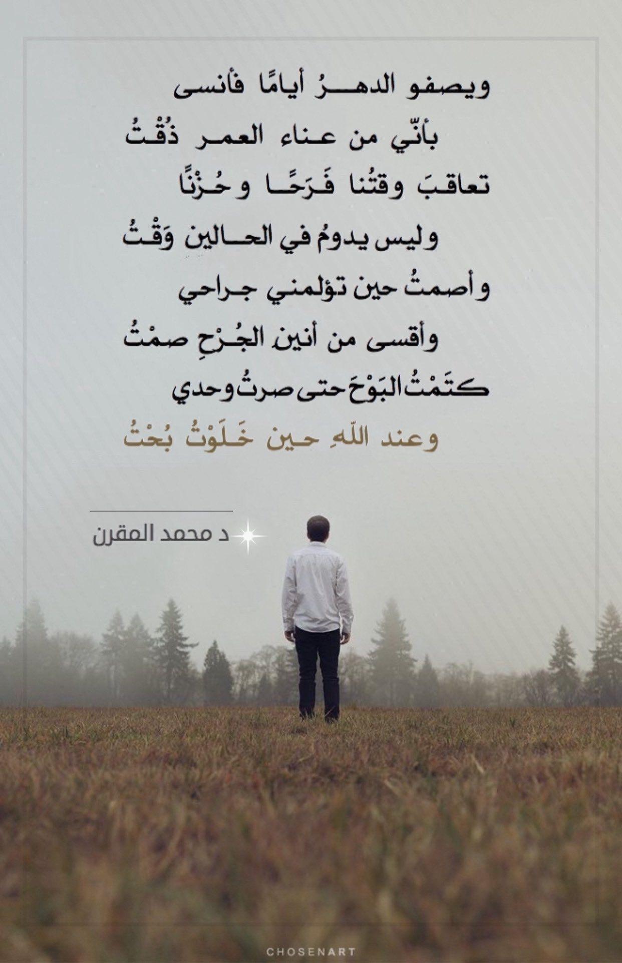 كت م ت الب و ح حتى صرت وحدي وعند الله حين خ ل و ت ب ح ت Arabic Poetry Quotes Girl Photography