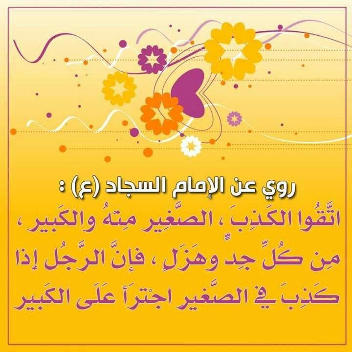 الامام السجاد علية السلام Arabic Calligraphy Calligraphy