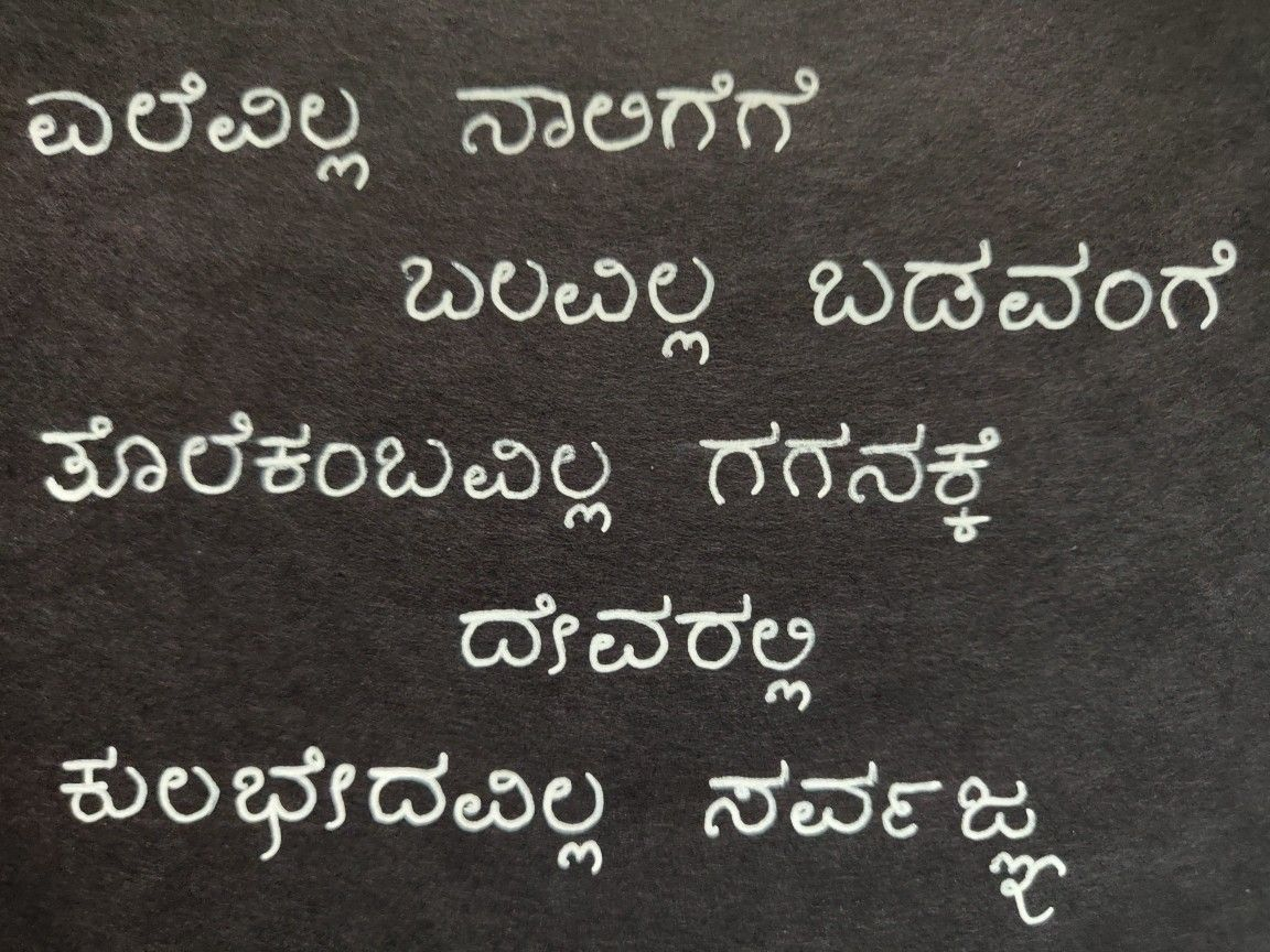 Beautiful Kannada handwriting | Kannada | Calligraphy, Handwriting
