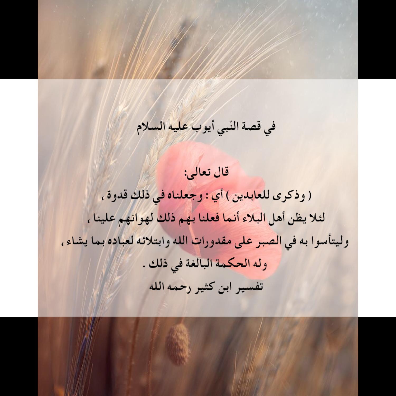 وذكرى للعابدين Arabic Quotes Quotes Event