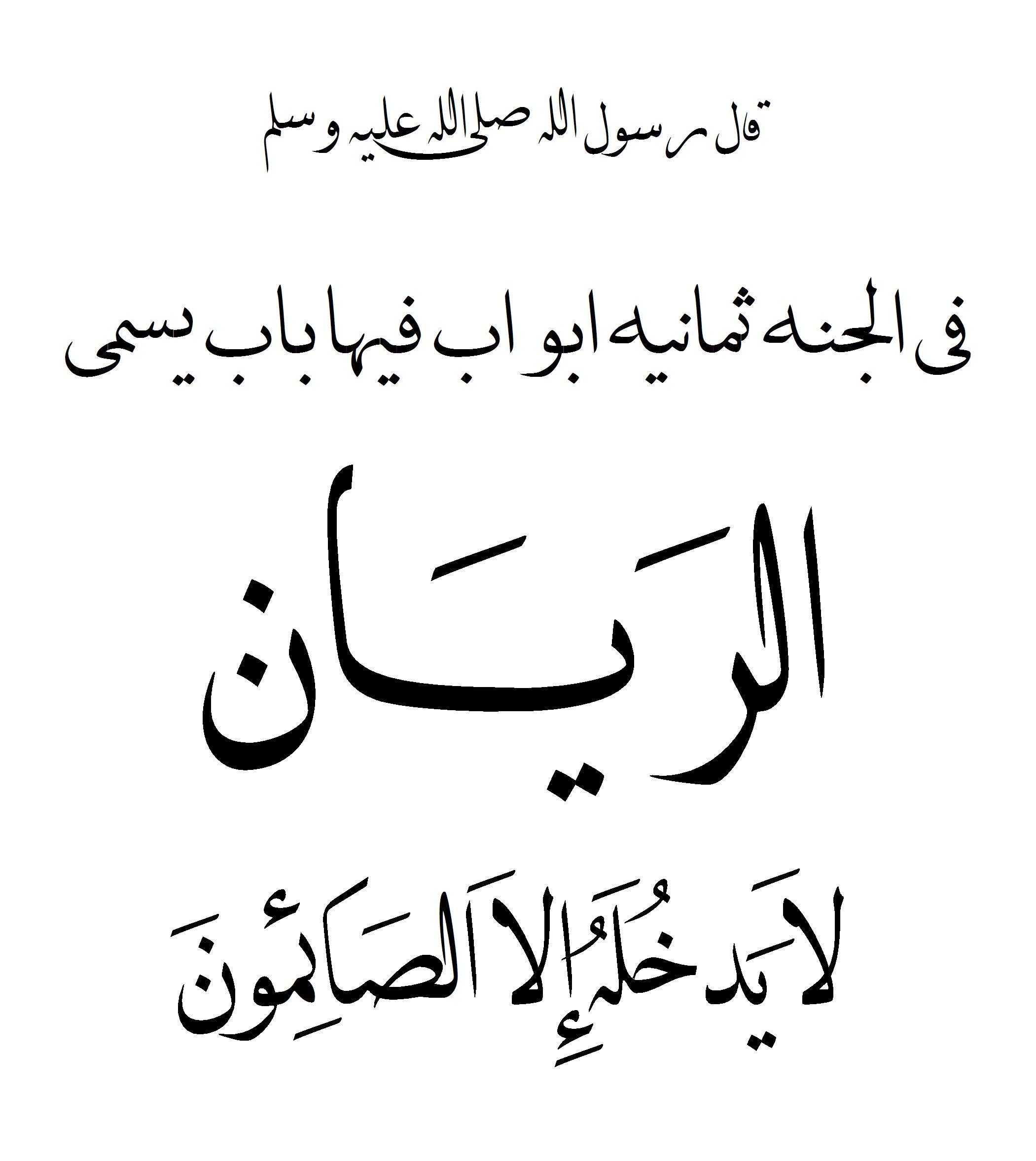 فى الجنه ثمانيه ابواب فيها باب يسمى الريان لا يدخله الا الصائمون Islamic Quotes Islamic Teachings Quran Verses
