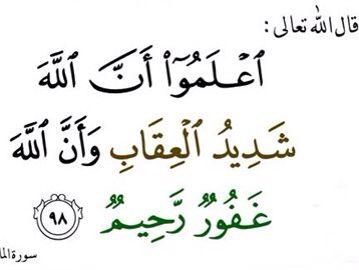 ان الله غفور رحيم Arabic Calligraphy Calligraphy