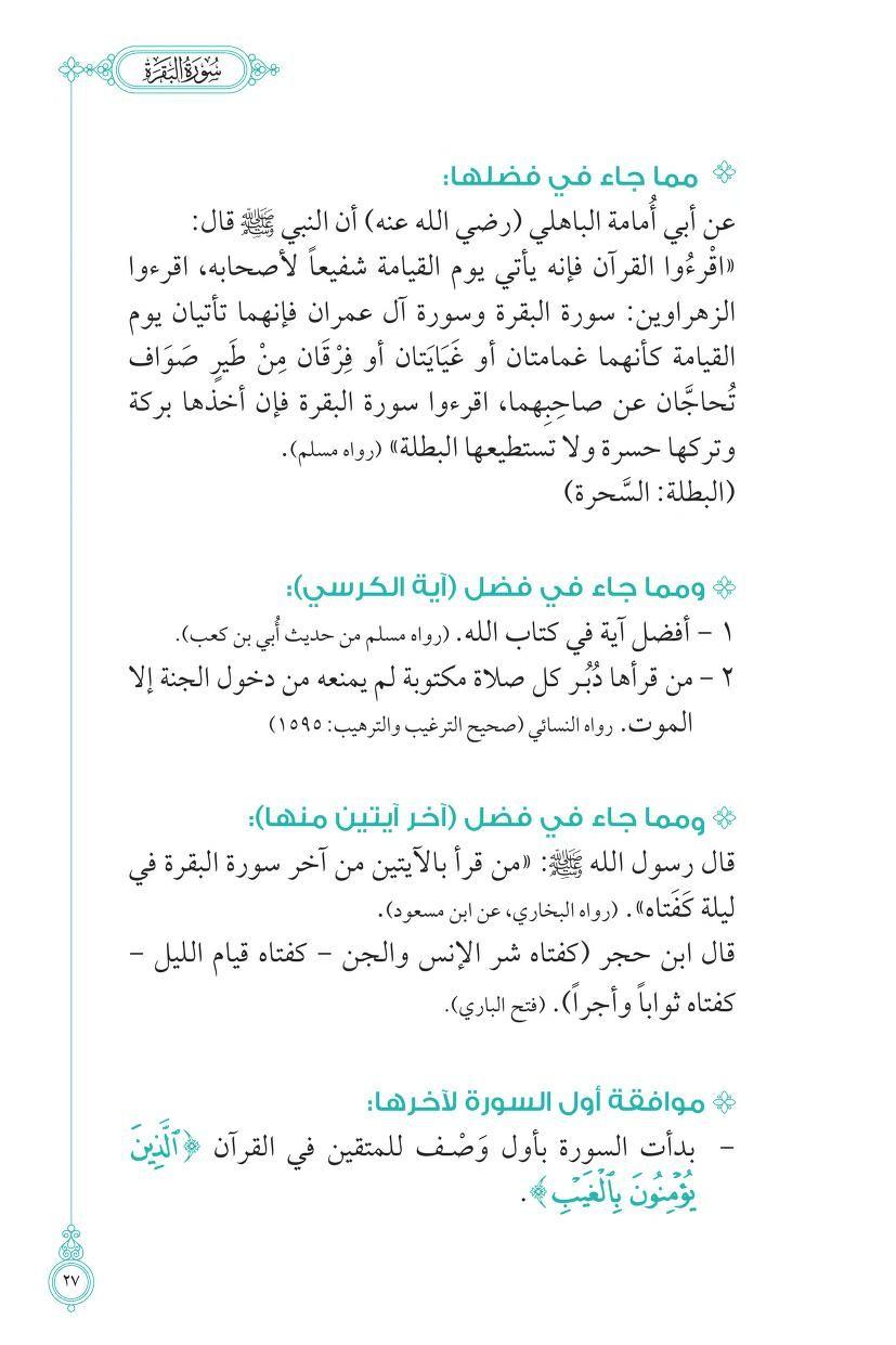 كتاب أول مرة أتدبر القرآن Free Download Borrow And Streaming Internet Archive Learning Websites Quran Quotes Inspirational Book Club Books