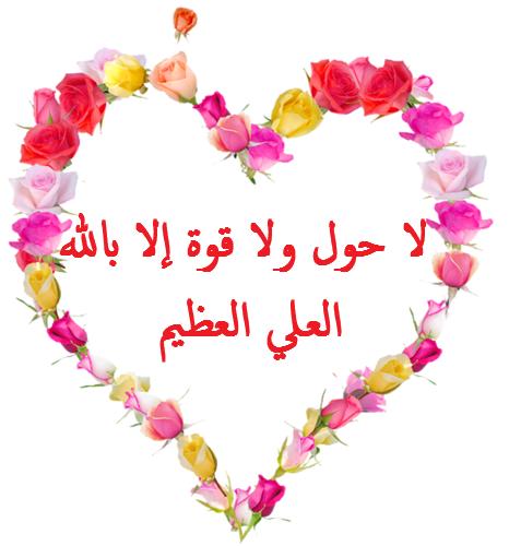 لا حول ولا قوة الا بالله العلي العظيم Allah
