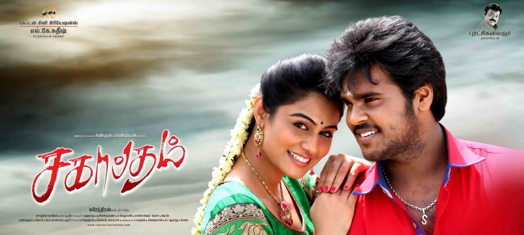 Sagaptham Movie Review  Movie Review    Movie