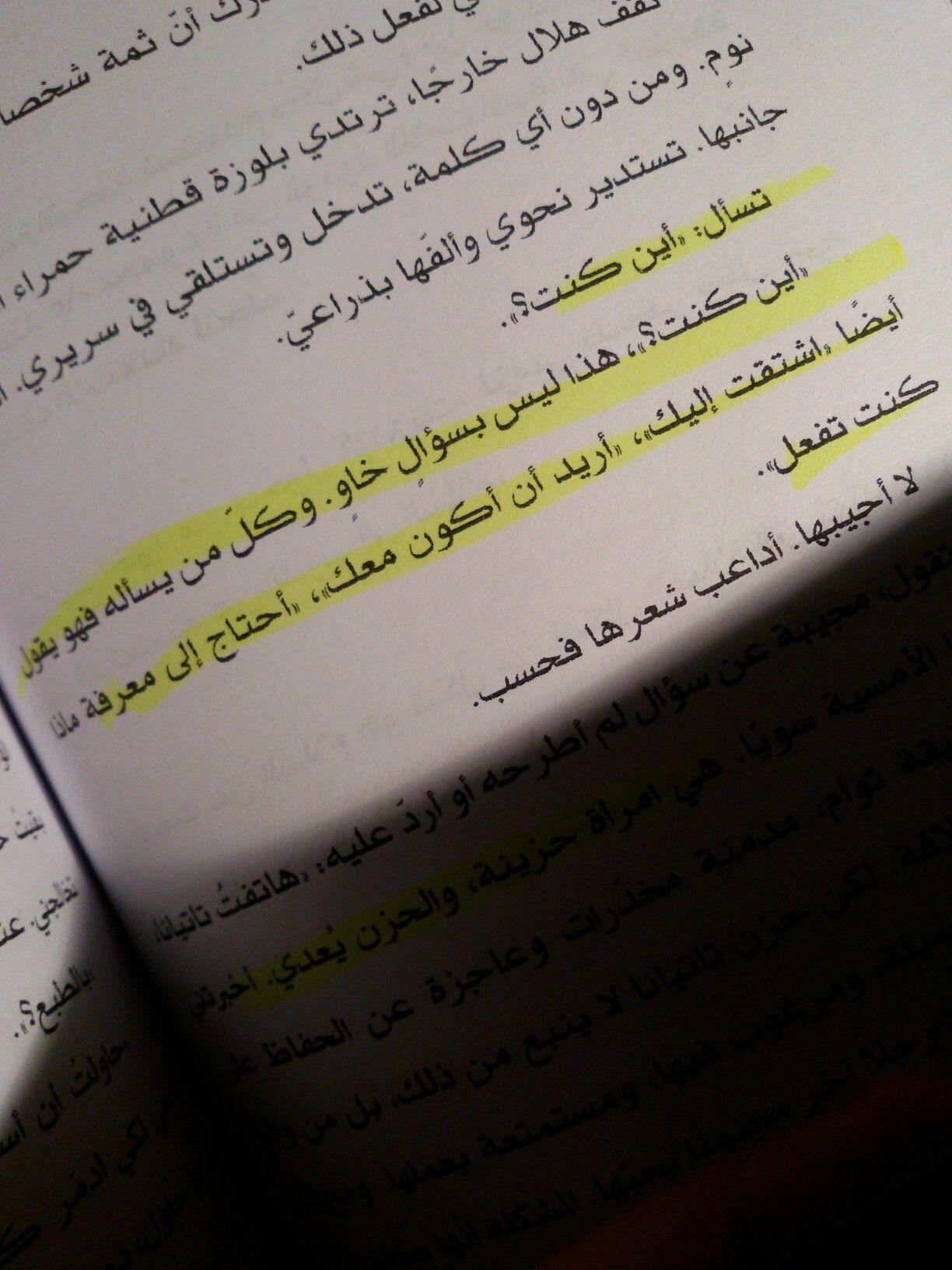 باولو كويلو ألف Book Quotes Quotes Books
