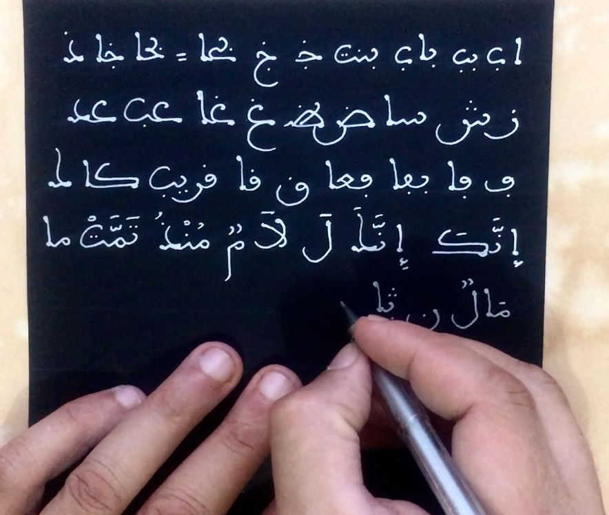 Arabic Calligraphy خط عربي By Sami Gharbi Www Facebook Com Samicalligrapher Arabic Calligraphy Calligraphy Arabic