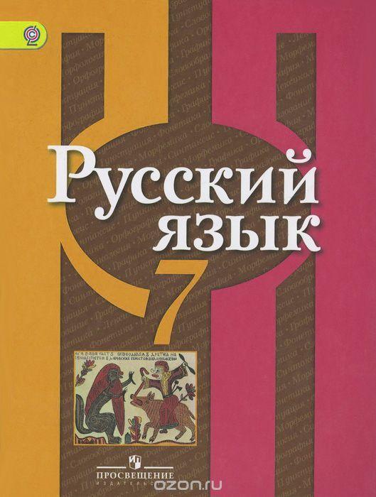 Русский язык 7 класс скачать гдз pdf