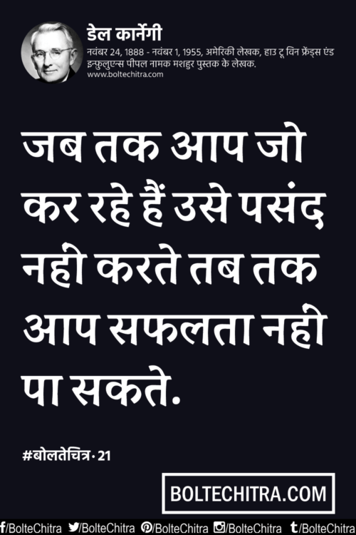 Dale Carnegie Quotes Mesmerizing Dale Carnegie Quotes In Hindi Part 21  Dale Carnegie  Pinterest . Design Decoration