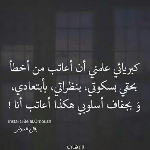 الكبرياء Words Quotes Funny Arabic Quotes Proverbs Quotes