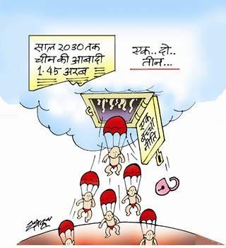 Dengu aur Bakri ka doodh 479661 | Funny jokes in hindi ...