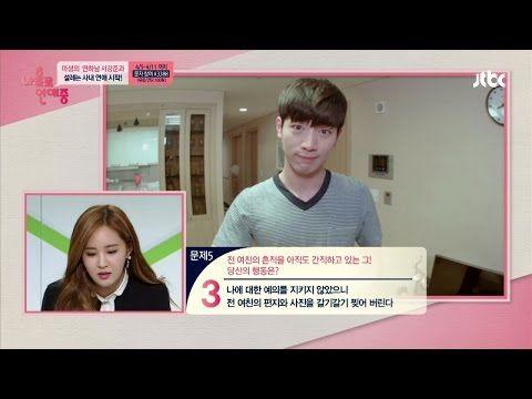 150404 Yuri - JTBC '나홀로연애중/Dating Alone' Ep10