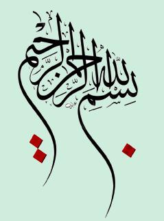 بسم الله الرحمن الرحيم Islamic Calligraphy Calligraphy Artwork Islamic Art Calligraphy