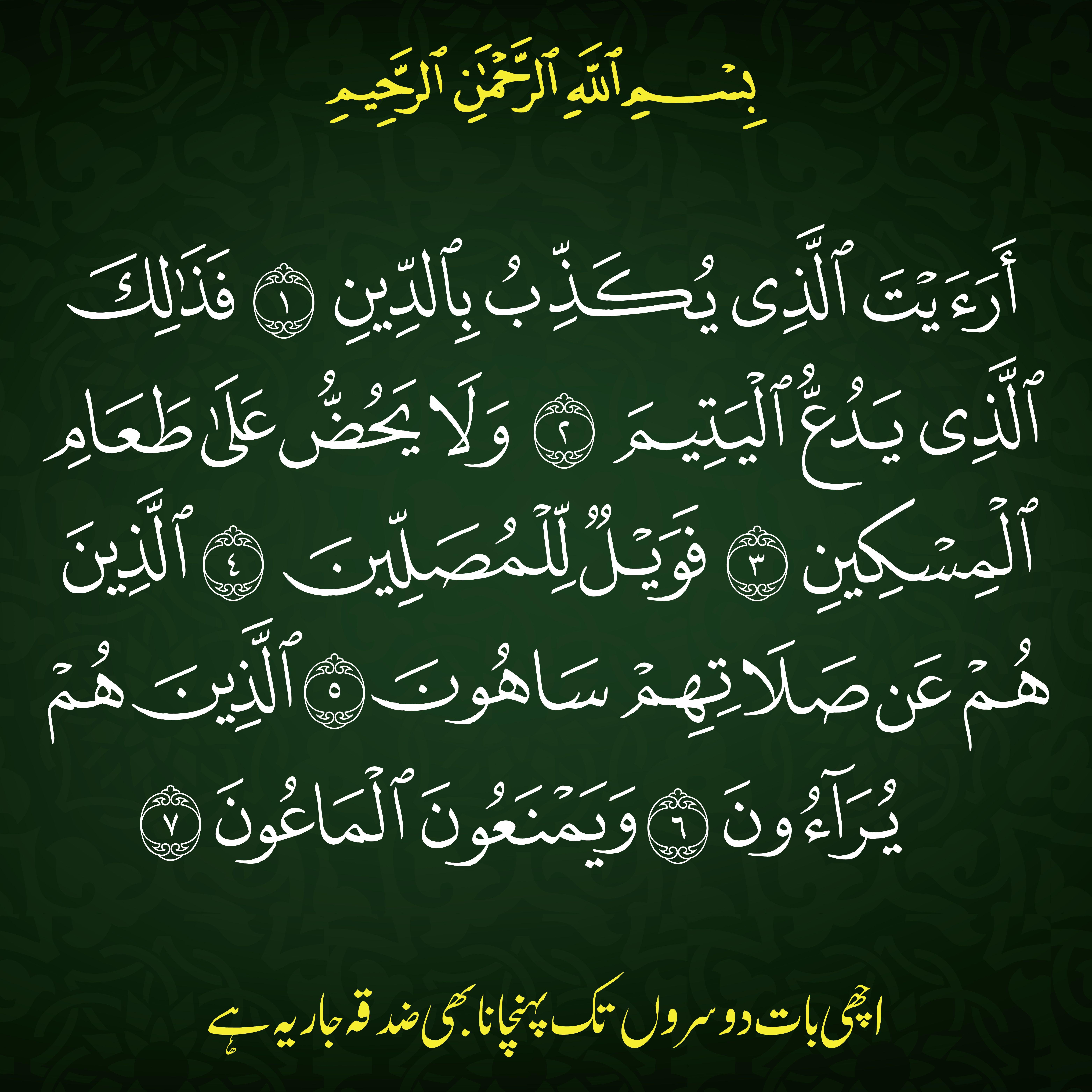 Surah Al Maun Quran Quotes Love Images Quran