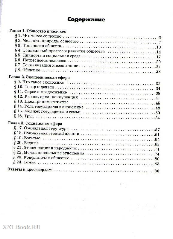 Учебник 8 класс обществознания кравченко.