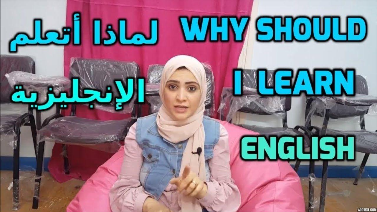تعلم الإنجليزية لماذا أتعلم الإنجليزية Why Should I Learn English Learn English Education English Learning