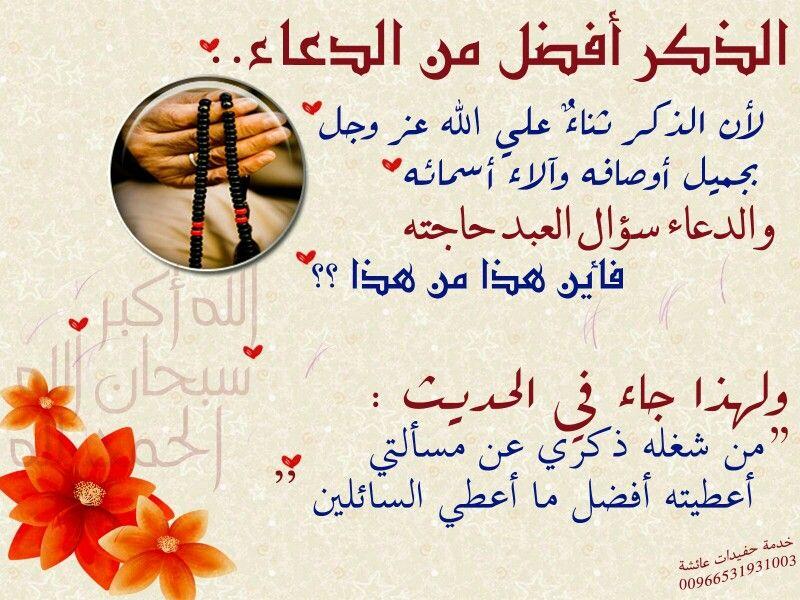 الذكر افضل من الدعاء Quran Verses Quotes Life Quotes