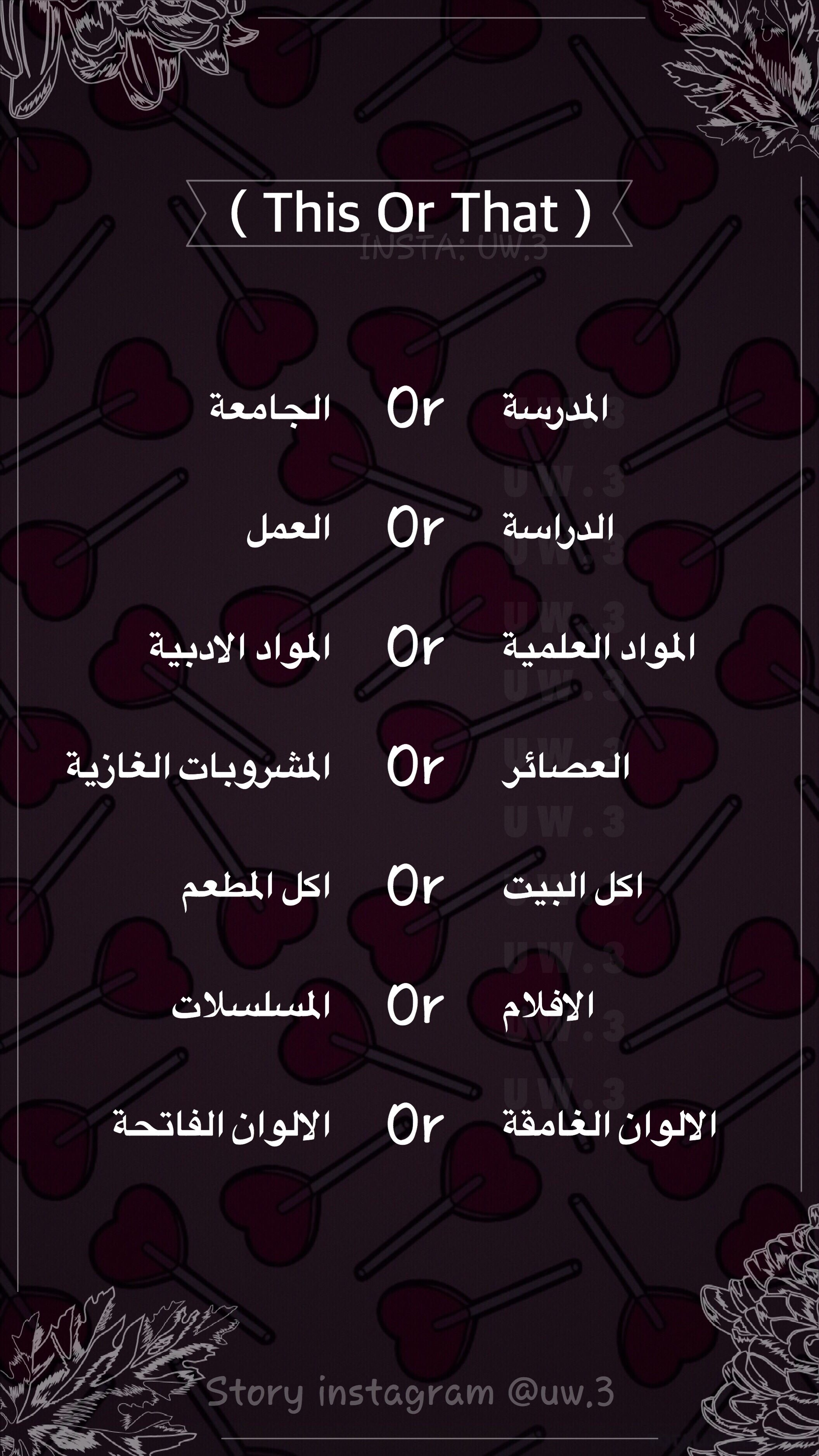 اسئلة ستوري ط Instagram Story Questions Instagram Words Instagram Quotes Captions
