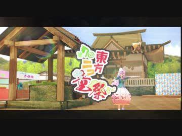 第7回東方ニコ童祭 オープニング