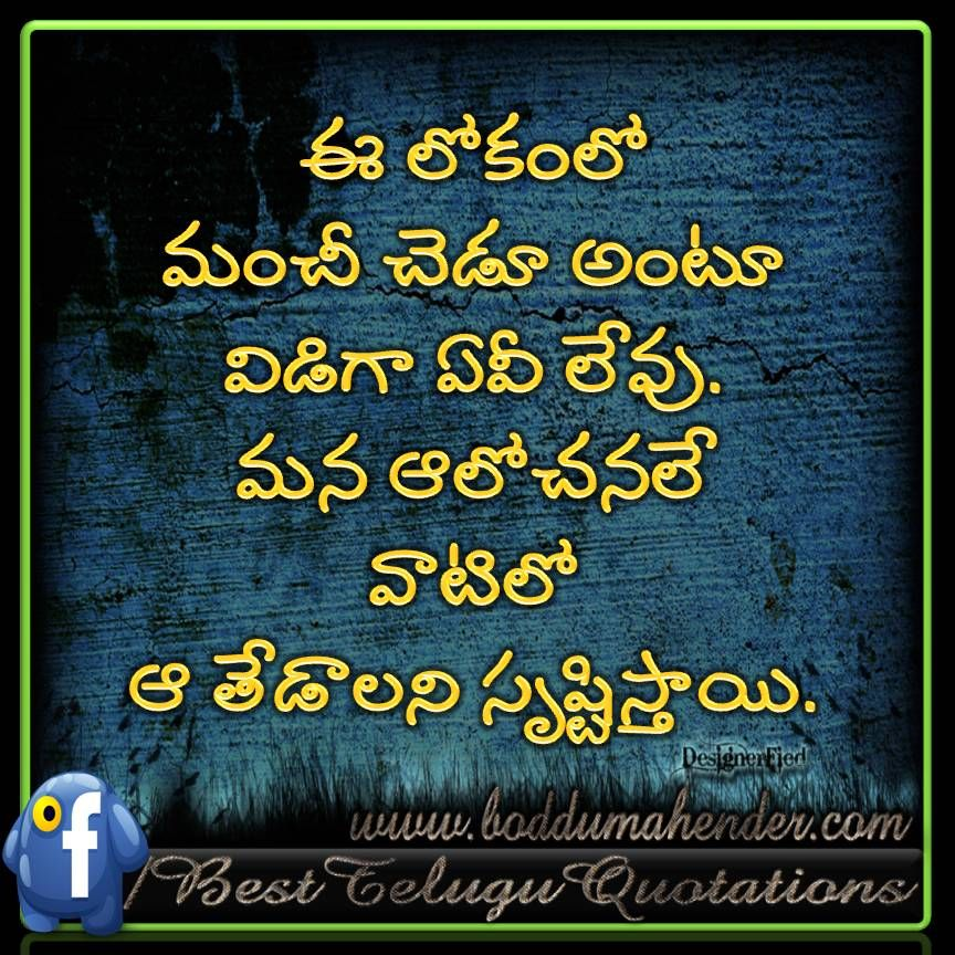 Love Failure Quotes In Telugu Wallpapers: Pin By Mahender Boddu On Telugu Quotations