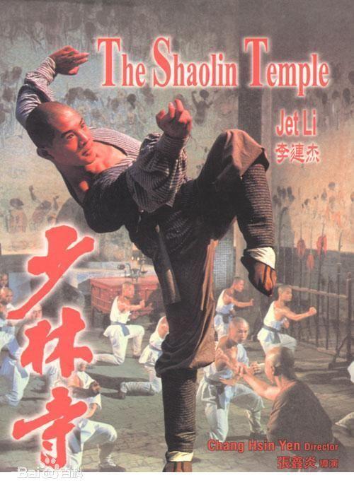 a453546e9 Shaolin Kung Fu, Shaolin Kung Fu Video DVD Shaolin Temple, the ...