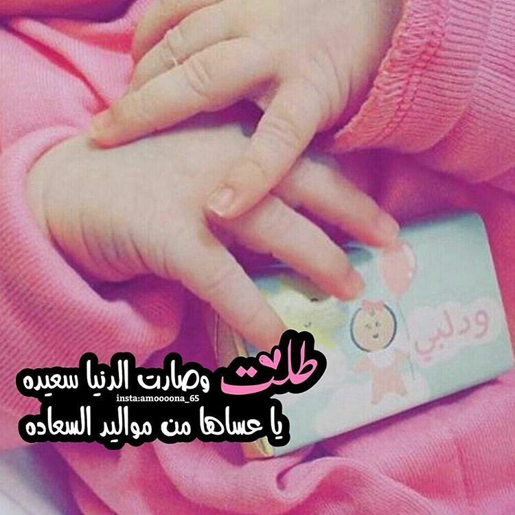 Pin By Dode On رمزيات مواليد Baby Boy Cards Baby Words Mom And Dad Quotes