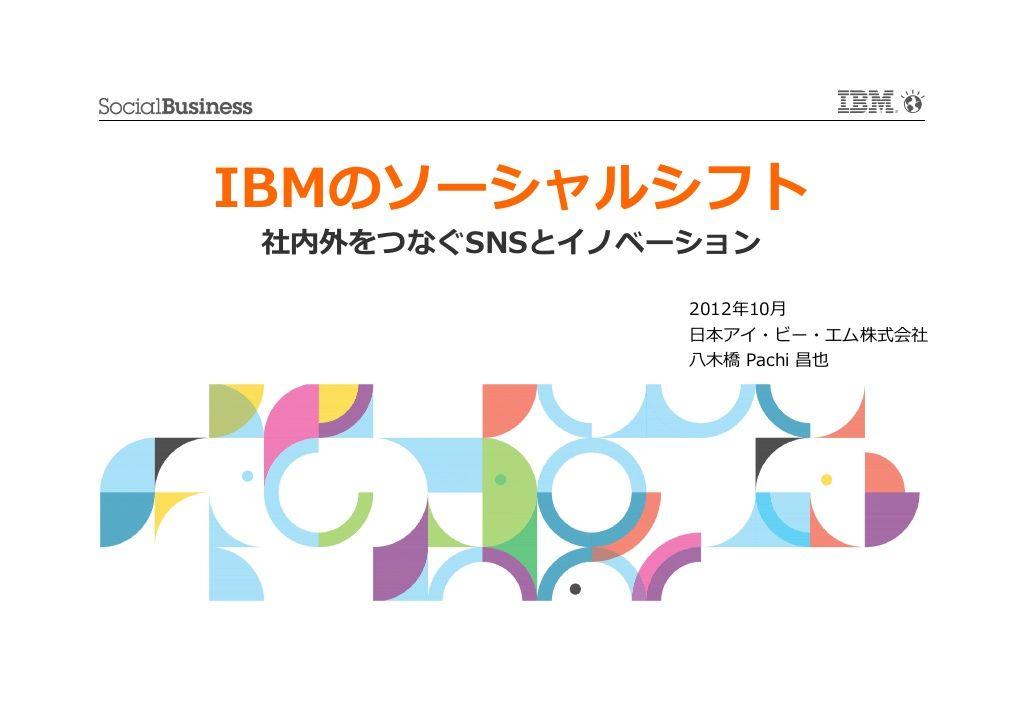 ibmのソーシャルシフト by masaya pachi yagihashi via slideshare
