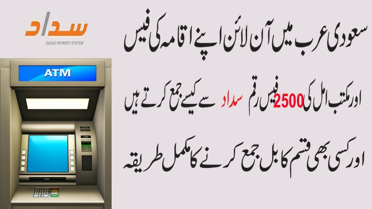 How To Check Your Maktab Amal Fee Paid Or Not Paid On Your Iqama Urdu Urdu Science And Technology Teaching
