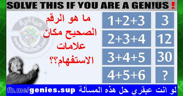 ألغاز رياضيات لغز رقم 71 الرياضيات بالمغرب Math Maroc Solving Words Education