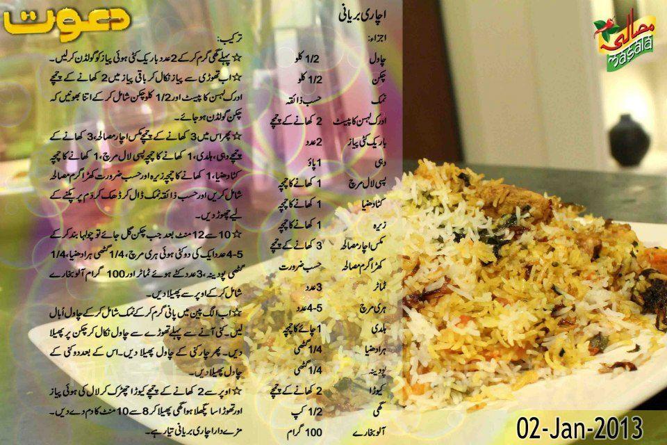 Masala Tv Chef Zakir Achari Biryani Recipes In Urdu English 2015 Pakistani Dresses Fashion Urd Cooking Recipes Desserts Spicy Recipes Chicken Nugget Recipes
