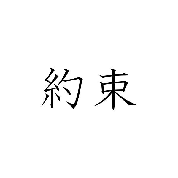 Japanese Tattoo Symbols Liked On Polyvore Featuring: Japanese Symbol For Promise / All Calligraphy Liked On