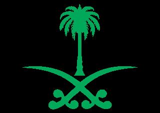 Saudi Arabia State Logo Vector Free Vector Logos Download Vector Logo Vector Free Arabic Calligraphy Design