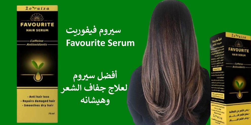 أفضل سيروم للشعر الجاف والهايش ولعلاج تساقطه مجرب Anti Hair Loss Hair Serum Damaged Hair Repair