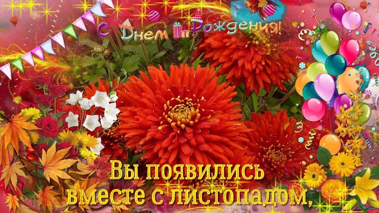 Осенние поздравление с днем рождения