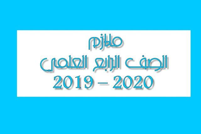 ملازم الصف الرابع العلمي 2020 للتحميل Pdf In 2020 Light Box